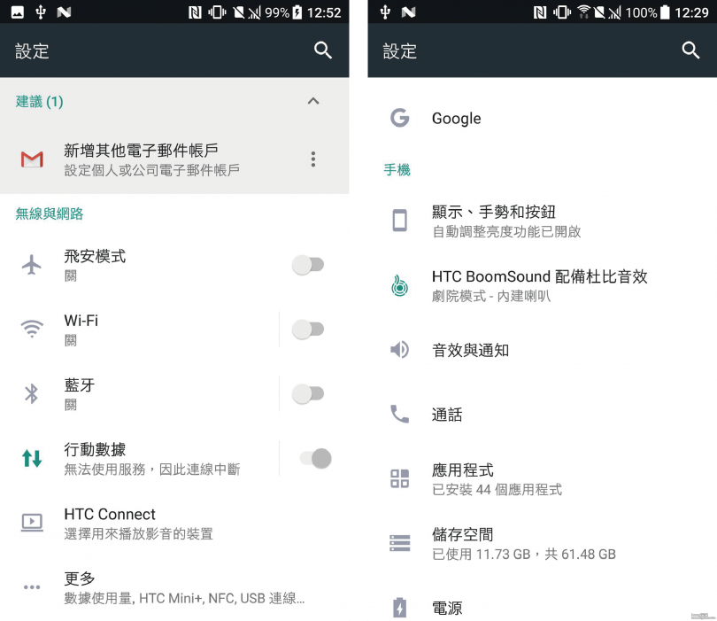 Android 7 HTC 10